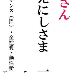 えにしさま/フォレスタ ワンライ-2017年冬刊