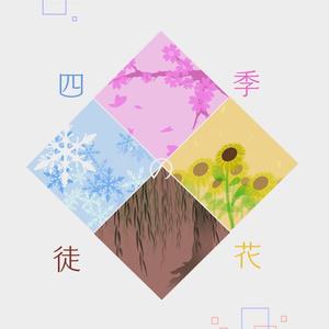 四季の徒花【ぼうけんの書。16】