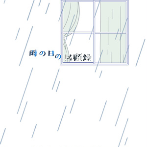 雨の日の回顧録