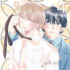 You are my shining star4