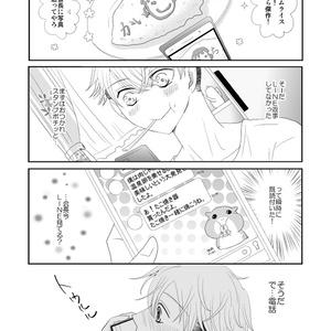 生徒会長と不良の元三上くん(続編2)バイト編