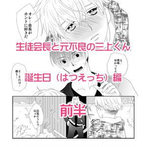 【PDF】生徒会長と元不良の三上くん 誕生日(はつえっち)編前半
