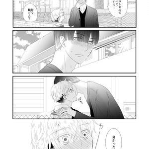 【PDF】生徒会長と元不良の三上くん 誕生日(はつえっち)編後半