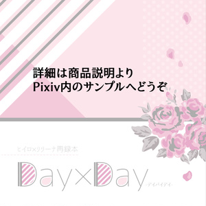 Day×Day