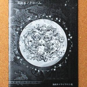 箱庭モノクローム モノクロイラスト集