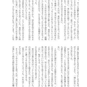 【モブ霊】師匠と弟子のジレンマ