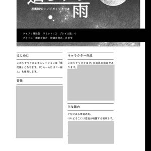 忍術RPGシノビガミシナリオ「遣らずの雨」