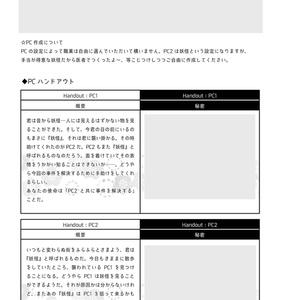 インセインシナリオ集「妖しは恋し」 PDF版