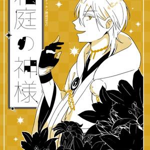 刀剣乱舞×クトゥルフ神話TRPG「箱庭の神様」 PDF版