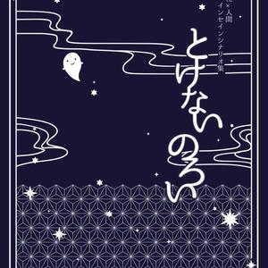 インセインシナリオ集「とけないのろい」 PDF版
