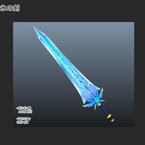 [VRC向け]蒼の剣