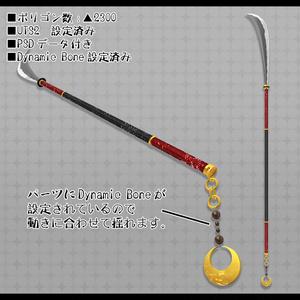 VRC向け3Dモデル【薙刀 -Naginata-】