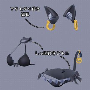 【オリジナル3Dモデル】セィミヤ用 水着モデル