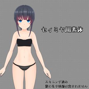 【オリジナル3Dモデル】セィミヤ用素体 Ver1.0.0