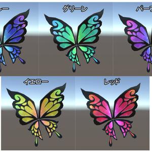 [VRC向け]蝶々の羽根