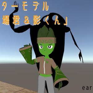 3Dアバターモデル 「草場君&影くん」(early access)