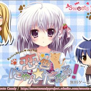 ゲーム版「恋色にゃん★だふる!」