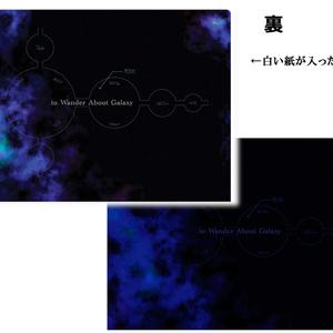 【NEW】銀河の旅人 A4クリアファイル