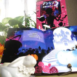 『アンジョラのお菓子な魔法レシピ』