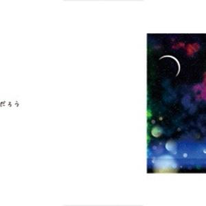 絵本『 銀河の旅人 』