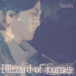 Blizzard of journey(CD|パッケージ版|フルMV視聴チケット付き)