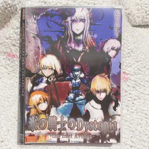 G.I.HOLOGRAM「氷の騎士のDystopia -the Last Avenge-」(CD パッケージ版)