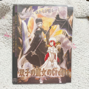 G.I.HOLOGRAM「双子の魔女のCradle」(CD パッケージ版)