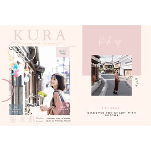 【製本版】KURA -栃木市- (Yoshitatsu Yumi × Watanabe Shinichi)栃木県まちあるき写真集