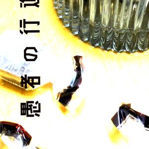 【木島日記・現パロ】愚者の行進