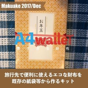 A4walleT薄すぎる財布「おまけ:お年玉袋」