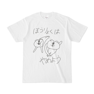 世界平和Tシャツ〜ぼうりょくはやめよう〜