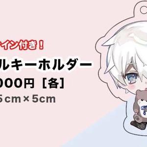 砂糖くんのアクリルキーホルダー【お人形さん編】