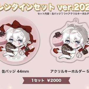 【期間限定】バレンタインセット ver.2020