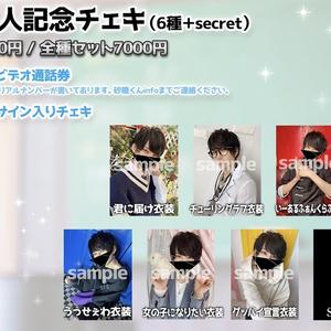 【ランダム】10万人記念チェキ【6種類+secret】