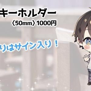 砂糖くんのアクリルキーホルダー(10万人記念ver.!!)【当たりはサイン入り!】