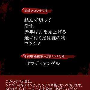 CoCシナリオ集『独想』