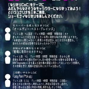 【PDF版】オールディー・ベスト・ブレインズ