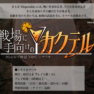 【PDF版】戦場に手向けのカクテル