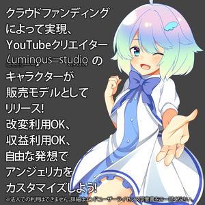 【コラボ企画モデル】Angelica [Luminous=studio x KMBL-works]