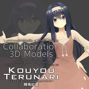 【コラボ企画モデル】】Kouyou Terunari [Luminous=studio x KMBL-works]
