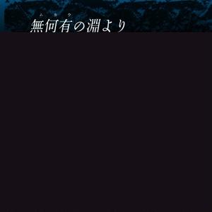 深海×神話合同誌『無何有の淵より』