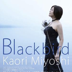三善香里『Blackbird 』購入特典!未発表音源CD付き
