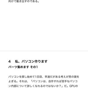 うちのパソコン 〜はじめての自作パソコン物語〜 vol.1.0.0