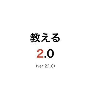 教える2.0(ver 2.2.0)
