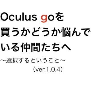Oculus goを買うかどうか 悩んでいる仲間たちへ  ver.1.0.4