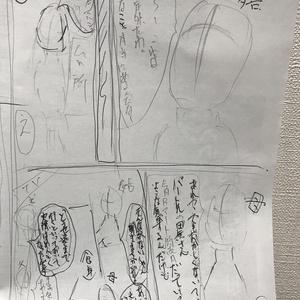 マッハ漫画  タイトル【×2 】 ver.1.0.0(ネームのみ)
