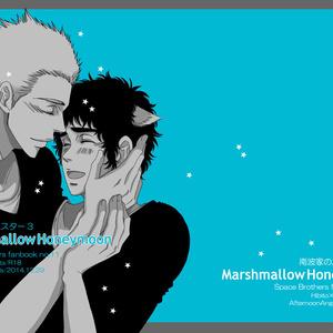 Marshmallow Honeymoon(南波家のハムスター3)