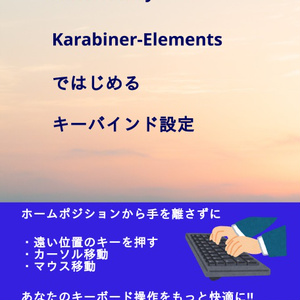 AutoHotKey・Karabiner-Elementsではじめるキーバインド設定