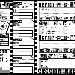 FIASCO オフセ用セッションレコード