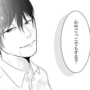 『心中ごっこ』